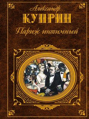 cover image of Париж интимный (сборник)