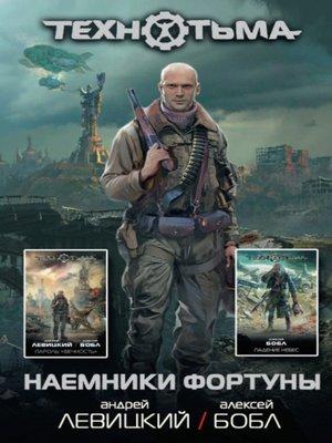 cover image of Наемники фортуны (сборник)