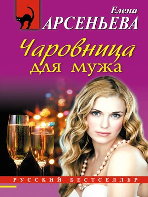 cover image of Чаровница для мужа