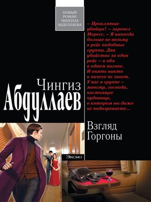 cover image of Взгляд Горгоны