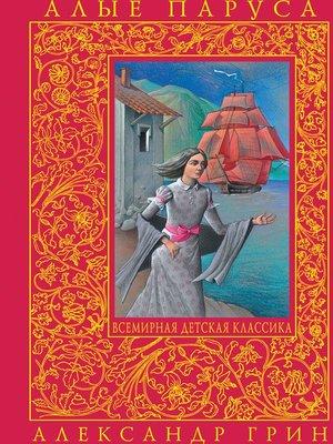 cover image of Алые паруса