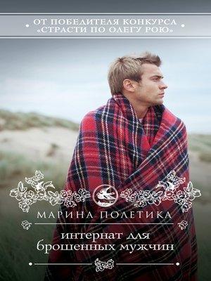 cover image of Интернат для брошенных мужчин