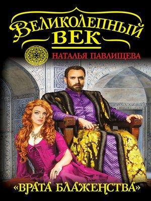 cover image of «Врата блаженства»