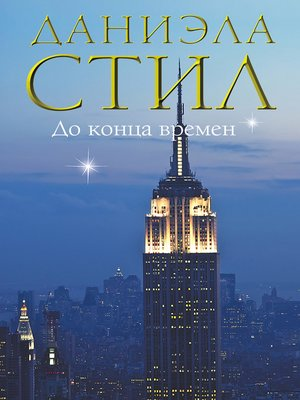 cover image of До конца времен