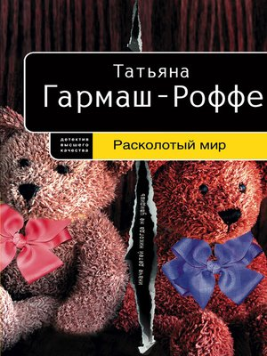 cover image of Расколотый мир