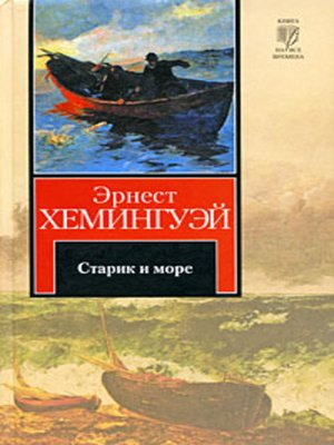 cover image of Старик и море