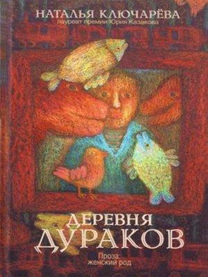 cover image of Деревня дураков (сборник)