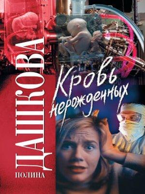 cover image of Кровь нерожденных