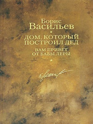 cover image of Дом, который построил Дед