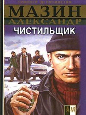 cover image of Чистильщик