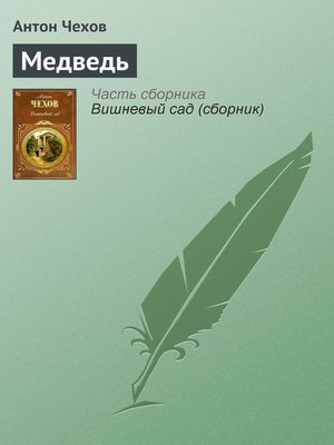 cover image of Медведь