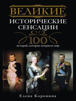 cover image of Великие исторические сенсации. 100 историй, которые потрясли мир
