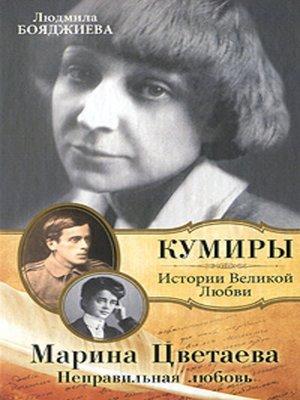 cover image of Марина Цветаева. Неправильная любовь