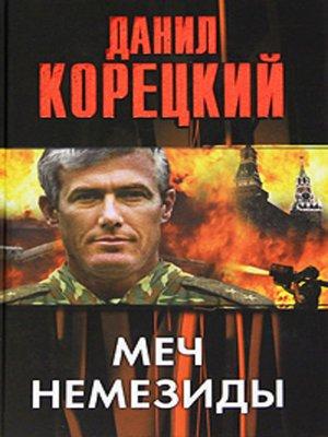 cover image of Меч Немезиды