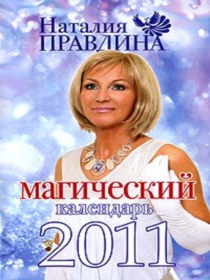 cover image of Магический календарь 2011