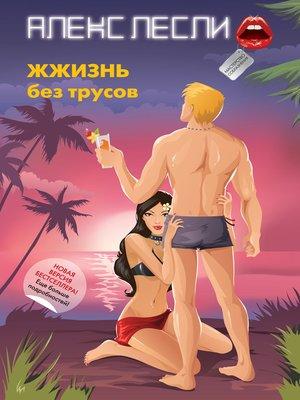 cover image of ЖЖизнь без трусов. Мастерство соблазнения