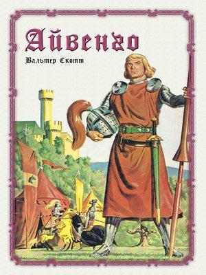 cover image of Айвенго