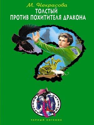 cover image of Толстый против похитителя дракона