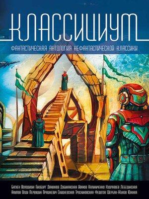 cover image of Классициум (сборник)