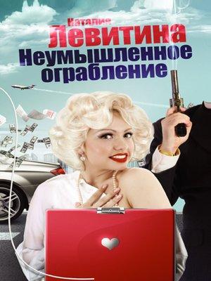 cover image of Неумышленное ограбление