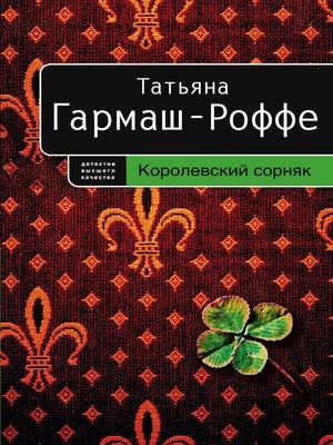 cover image of Королевский сорняк