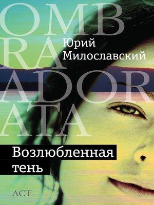 cover image of Возлюбленная тень (сборник)