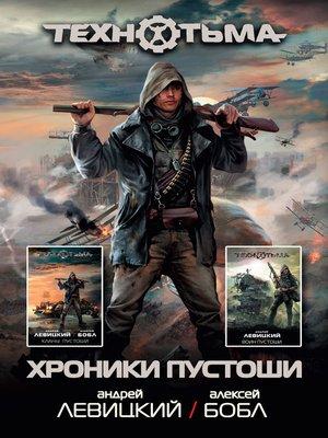 cover image of Хроники Пустоши (сборник)