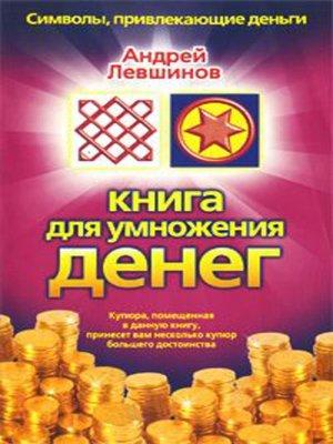 cover image of Книга для умножения денег