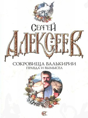 cover image of Сокровища Валькирии. Правда и вымысел