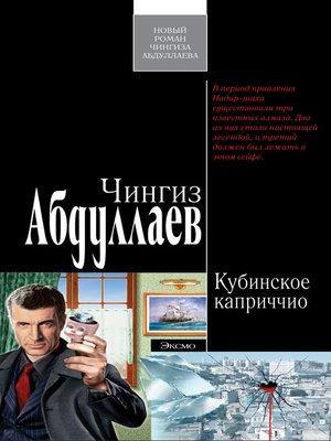 cover image of Кубинское каприччио