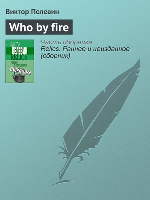 cover image of Who by fire