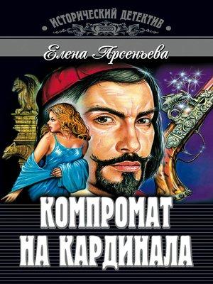 cover image of Компромат на кардинала