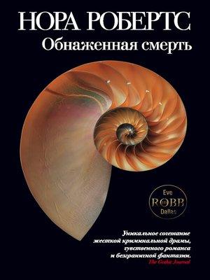 cover image of Обнаженная смерть