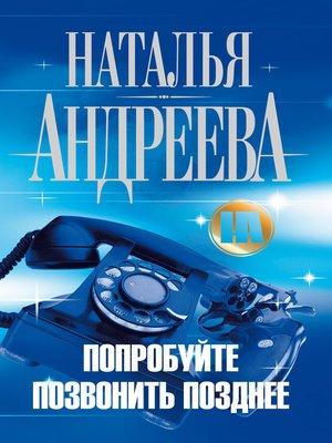 cover image of Попробуйте позвонить позднее