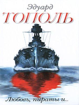 cover image of Любовь, пираты и... (сборник)