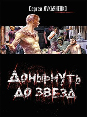cover image of Визит