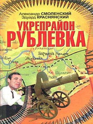 cover image of Укрепрайон «Рублевка»