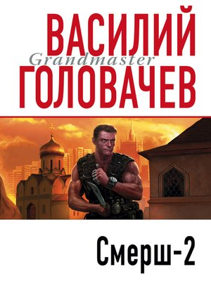 cover image of Смерш-2