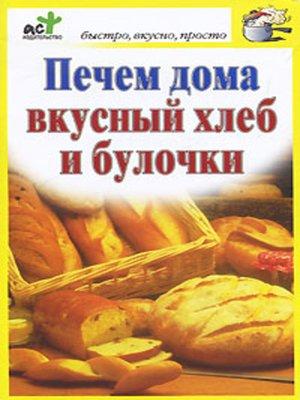 cover image of Печем дома вкусный хлеб и булочки