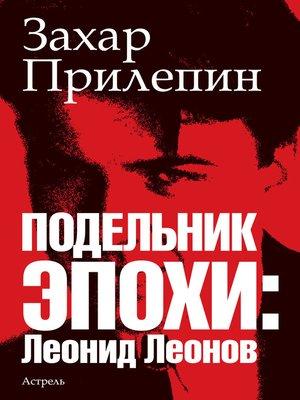 cover image of Подельник эпохи