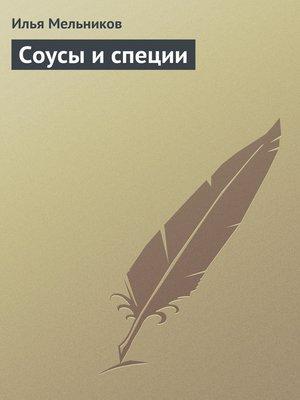 cover image of Соусы и специи