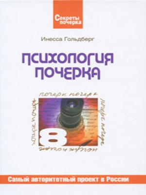 cover image of Психология почерка