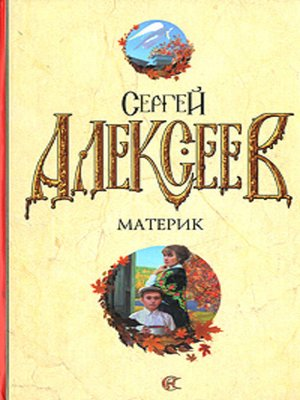 cover image of Материк