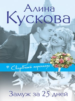 cover image of Замуж за 25 дней