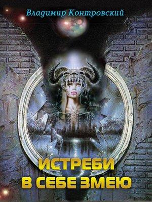 cover image of Истреби в себе змею