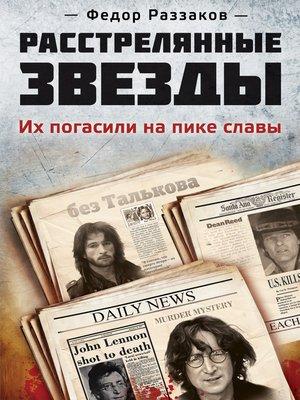 cover image of Расстрелянные звезды. Их погасили на пике славы