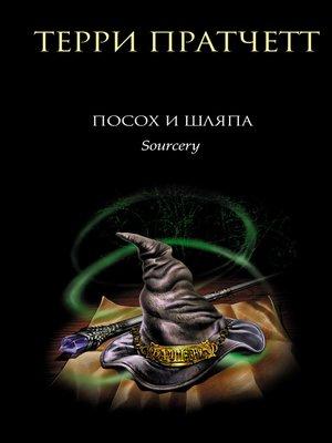 cover image of Посох и шляпа