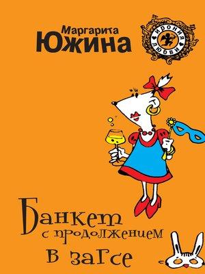 cover image of Банкет с продолжением в ЗАГСе