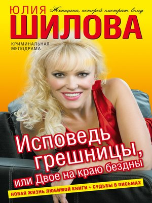 cover image of Исповедь грешницы, или Двое на краю бездны