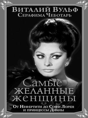 cover image of Самые желанные женщины. От Нефертити до Софи Лорен и принцессы Дианы